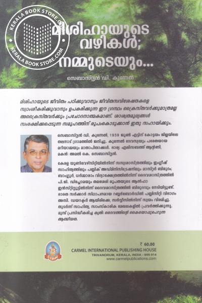 back image of Misihayude Vazhikal Nammudeyum
