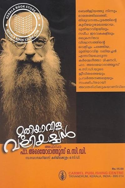 back image of മൃതിയാവിള വലിയച്ചന്