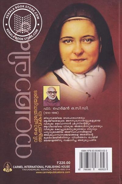 back image of നവമാലിക - വി കൊച്ചു ത്രേസ്യയുടെ ആത്മകഥ