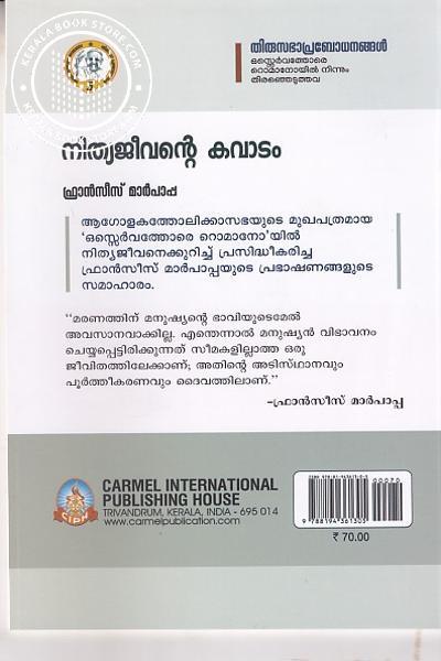 back image of നിത്യ ജീവന്റെ കാവാടം -തിരുസഭാപ്രബോധനങ്ങള് - 5-