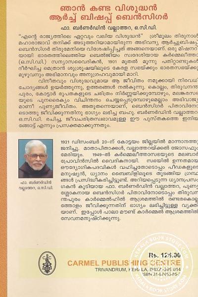 back image of ഞാന് കണ്ട വിശുദ്ധന്