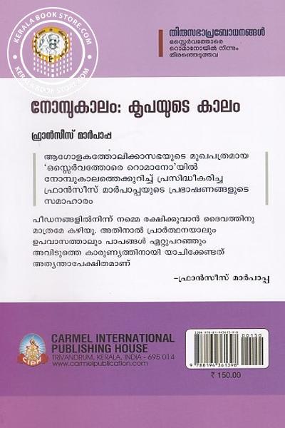 back image of നോമ്പുകാലം കൃപയുടെ കാലം -തിരുസഭാപ്രബോധനങ്ങള് - 8-