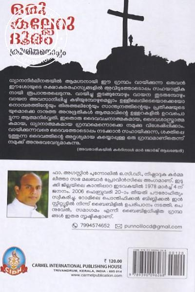 back image of ഒരു കല്ലേറു ദൂരം