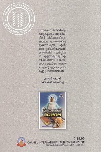 back image of പരിശുദ്ധ കന്യകാമറിയത്തിന്റെ ജപമാല