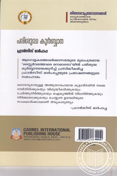 back image of പരിശുദ്ധ കുര്ബ്ബാന -തിരുസഭാപ്രബോധനങ്ങള് - 10-