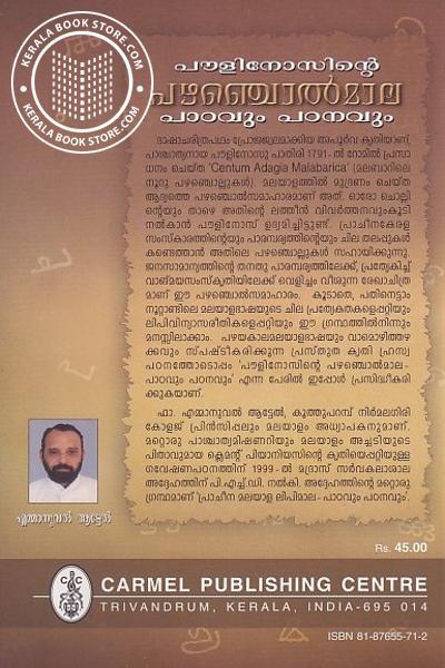 back image of പൗളിനോസിന്റെ പഴഞ്ചൊല്മാല
