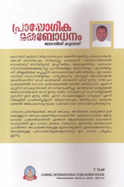 back image of Praayogika Mathabodhanam