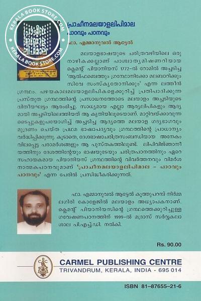 back image of പ്രാചീന മലയാള ലിപിമാല