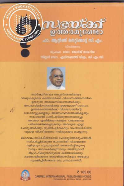 back image of Sabakku Utharamundo