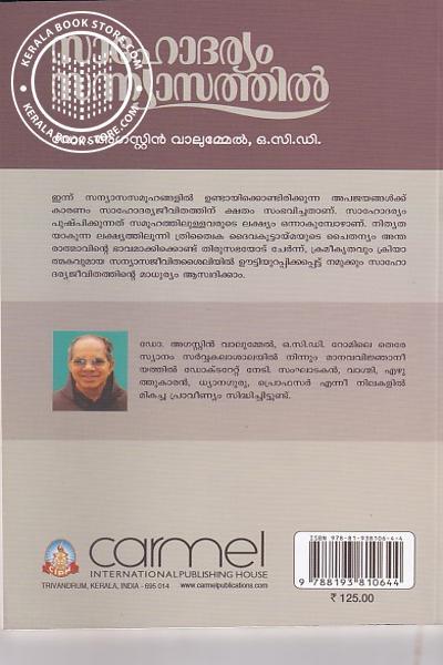 back image of സാഹോദര്യം സന്ന്യാസത്തില്