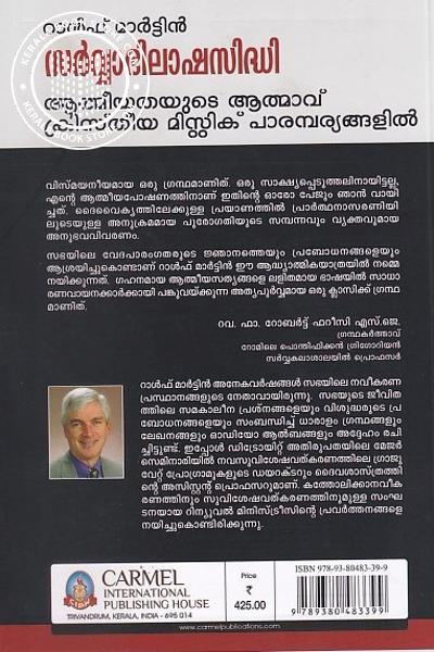 back image of സര്വ്വാഭിലാഷ സിദ്ധി