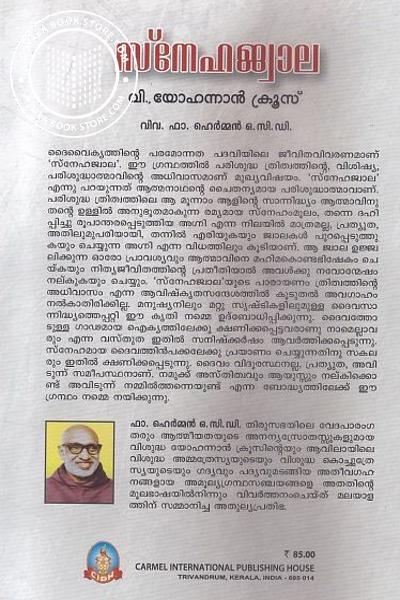 back image of സ്നേഹജ്വാല