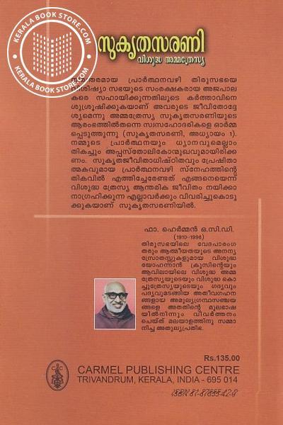back image of സുകൃതസരണി