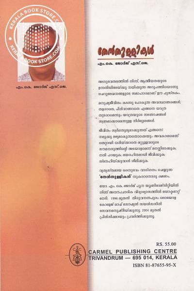 back image of തേന് തുള്ളികള്