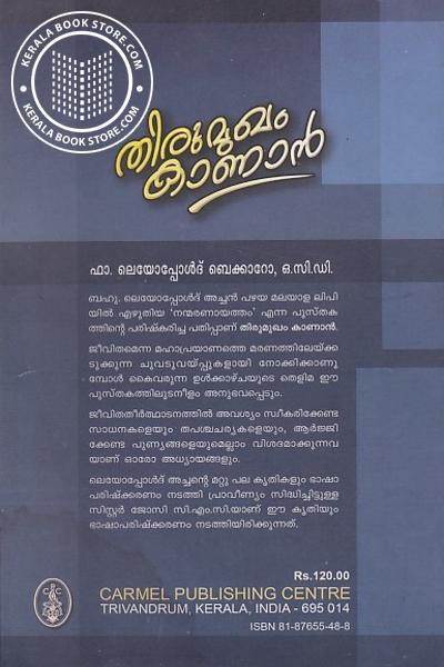 back image of തിരുമുഖം കാണാന്