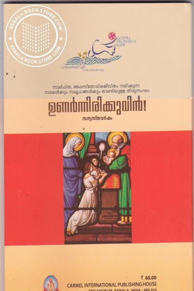back image of Unarnnirikkuvin