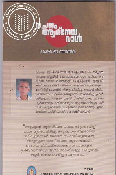 back image of വചനം ആഗ്നേയ വാള്