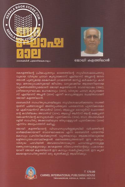 back image of Vedaghoshamala Bible Pazhayaniyamakavym- Part -1