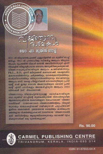 back image of വിജ്ഞാന രശ്മികള്