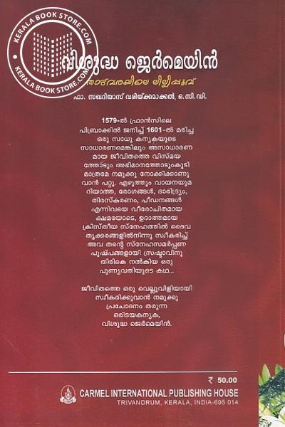 back image of വിശുദ്ധ ജെര്മെയിന് താഴ് വരയിലെ ലില്ലിപ്പൂവ്