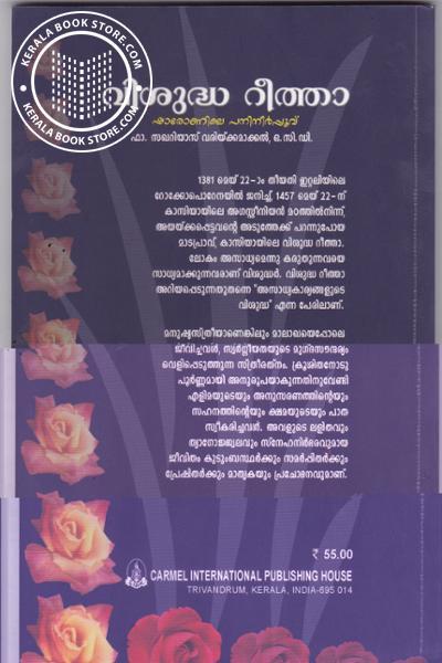 back image of Visuddha Rita Sharonile Panineerpuve