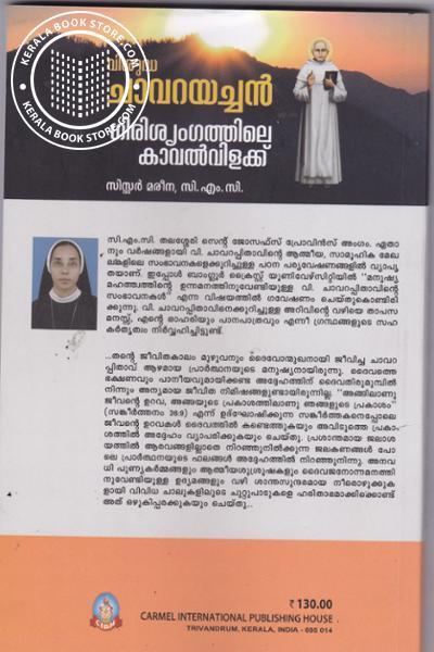 back image of Visudha Chavarayachan Girisringathile Kavalvilakku