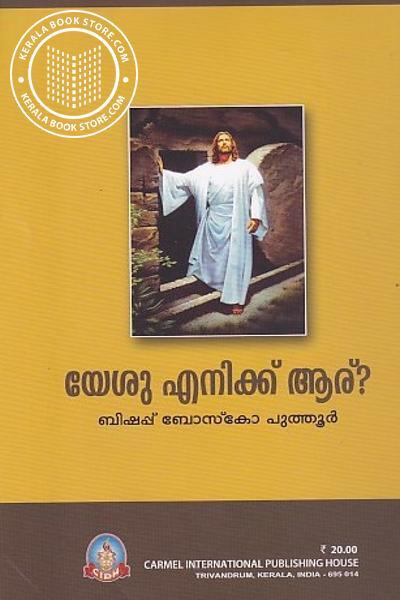 back image of യേശു എനിക്ക് ആര്