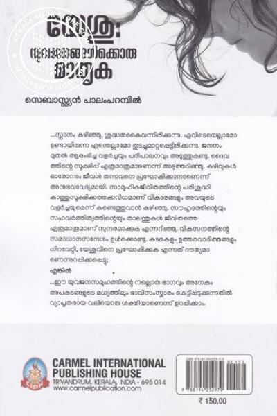 back image of യേശു യുവജനങ്ങള്ക്കൊരു മാതൃക
