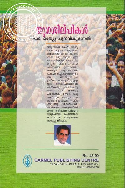 back image of യുഗശില്പികള്