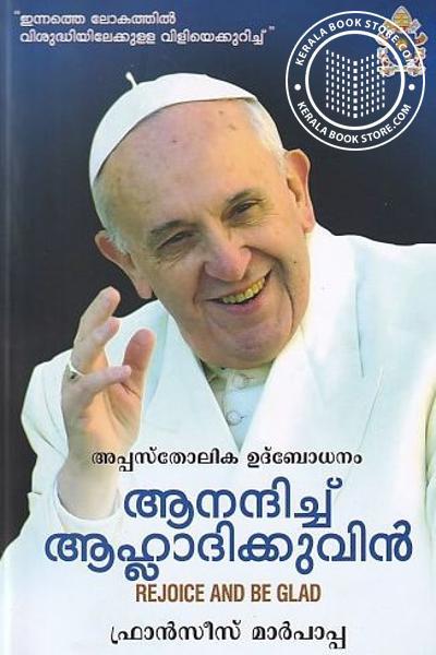 Cover Image of Book ആനന്ദിച്ച് ആഹ്ലാദിക്കുവിന്