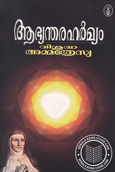 Cover Image of Book ആദ്യന്തരഹര്മ്യം
