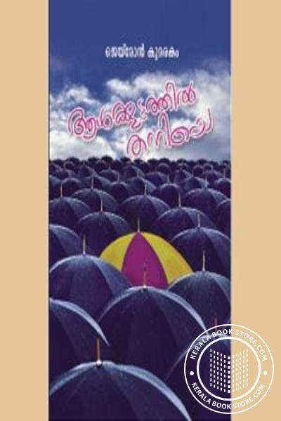 Cover Image of Book Allkoottathil Thaniye