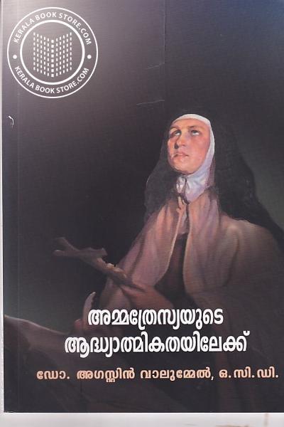 Cover Image of Book അമാത്രേസ്യയുടെ ആദ്ധ്യാത്മികതയിലേയ്ക്ക്