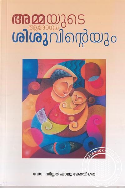 Cover Image of Book അമ്മയുടെ ആരോഗ്യം ശിശുവിന്റെയും