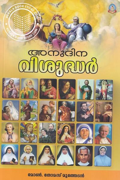 Cover Image of Book Anudina Vishuddhan