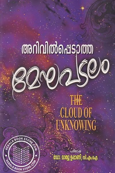Cover Image of Book അറിവില്പെടാത്ത മേഘപടലം