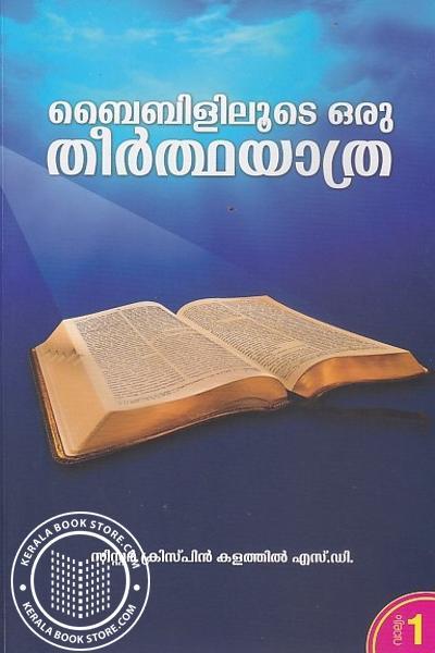 Cover Image of Book ബൈബിളിലൂടെ ഒരു തീര്ത്ഥയാത്ര-ഭാഗം 1 -2