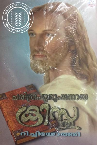 Cover Image of Book Charitra Purukshanaya Kristhu