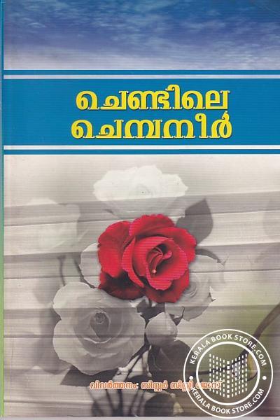 Cover Image of Book ചെണ്ടിലെ ചെമ്പനീര്