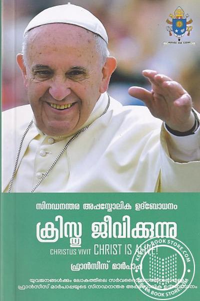 Cover Image of Book ക്രിസ്തു ജീവിക്കുന്നു