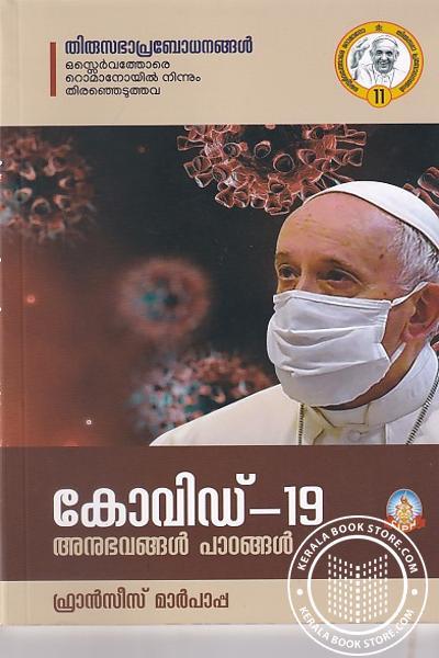Image of Book കോവിഡ് - 19 അനുഭവങ്ങള് പാഠങ്ങള് - തിരുസഭാപ്രബോധനങ്ങള്- 11 -