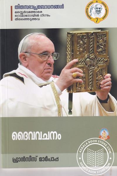 Cover Image of Book ദൈവ വചനം --തിരുസഭാപ്രബോധനങ്ങള് - 7-