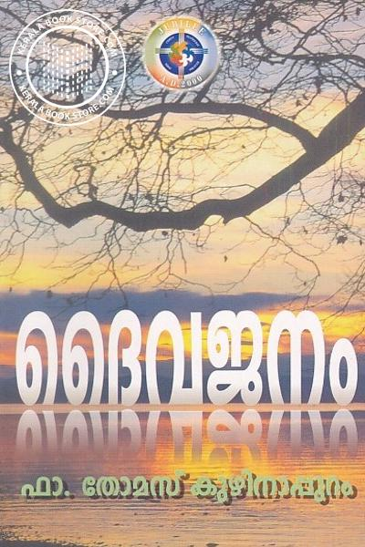 Cover Image of Book ദൈവജനം