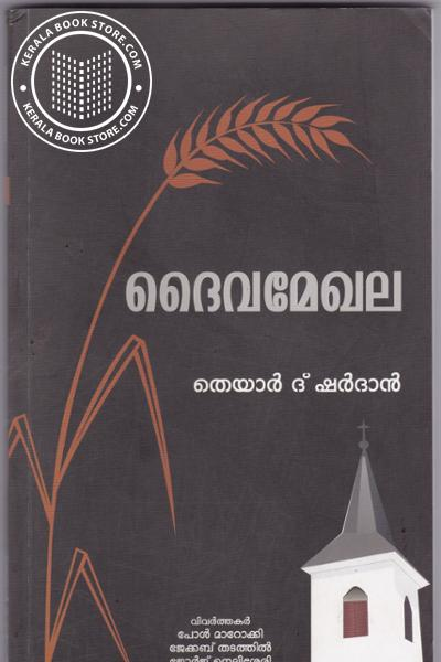 Cover Image of Book Daivamekhala