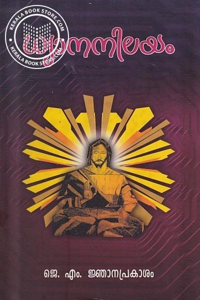 Cover Image of Book ധ്യാനനിലയം