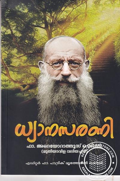 Cover Image of Book ധ്യാനസരണി