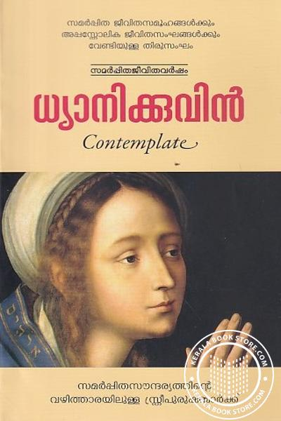Cover Image of Book ധ്യാനിക്കുവിന്