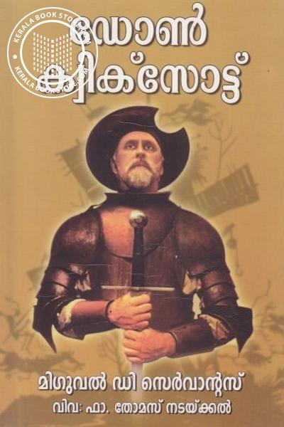Cover Image of Book ഡോണ് ക്വിക്സോട്ട്