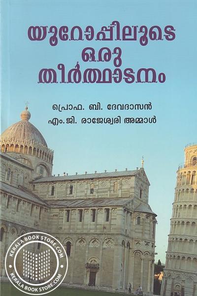 Cover Image of Book യൂറോപ്പിലൂടെ ഒരു തീര്ത്ഥാടനം