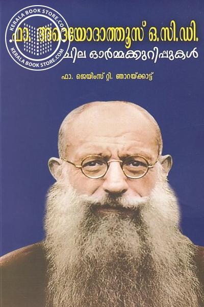 Cover Image of Book ഫാ അദെയോദാത്തൂസ് ഒ സി ഡി ചില ഓര്മ്മക്കുറിപ്പുകള്
